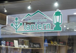 Outdoor shop Lantern
